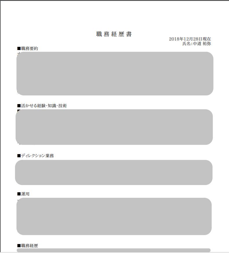職務経歴書の写真