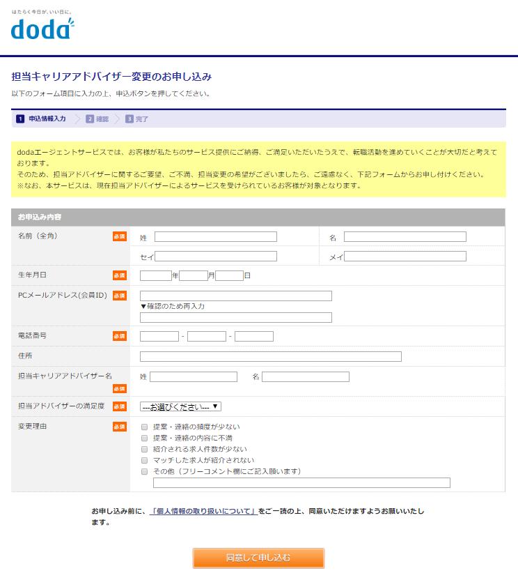 dodaのコンサルタント変更フォーム