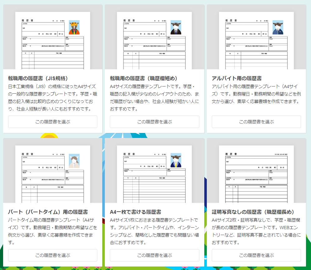 yagishトップ画像