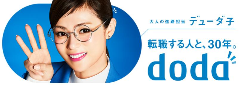 doda公式トップ画像