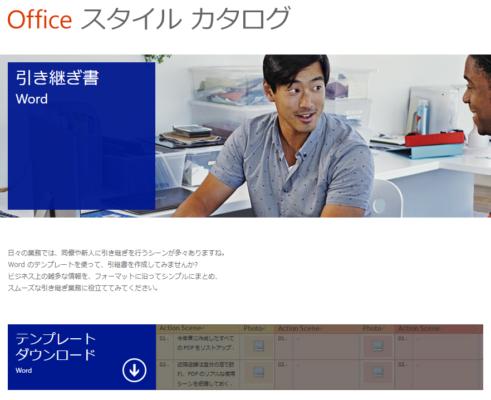 Officeスタイルカタログの画面