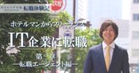 新中道さん体験記3