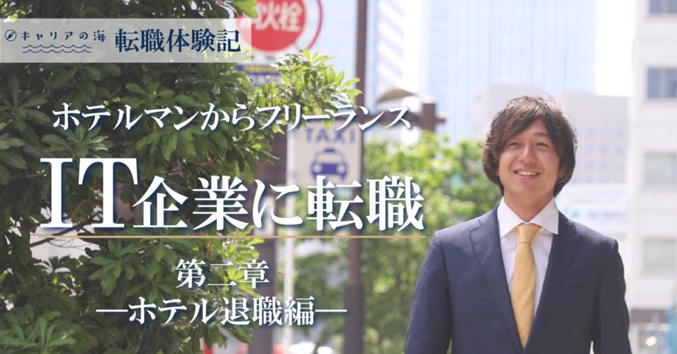 新中道さん体験記2