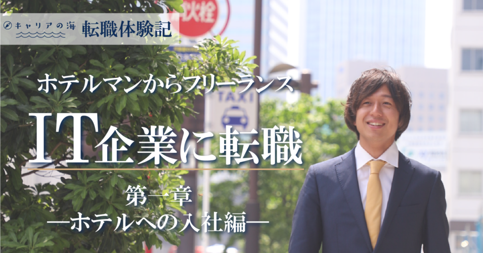 新中道さん体験記1