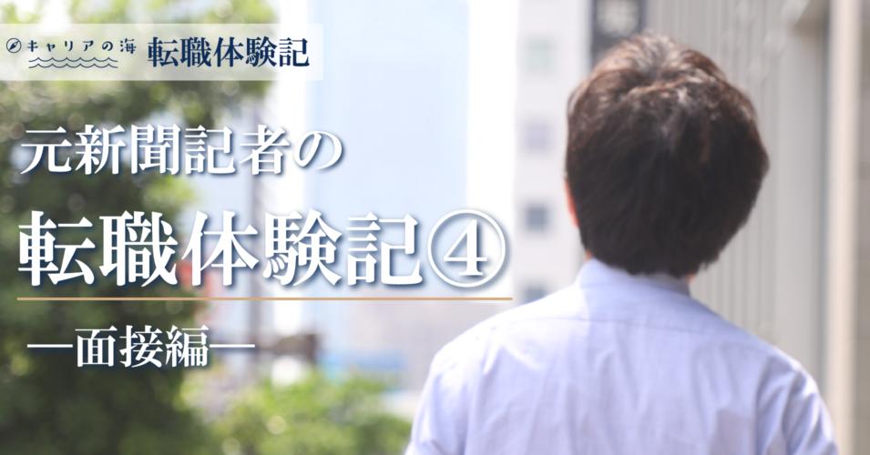 志賀さん体験記4