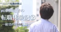 志賀さん体験記②新