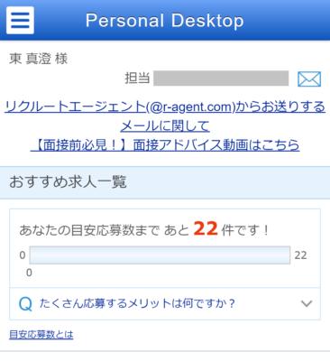 リクルートエージェントのPersonal Desktop