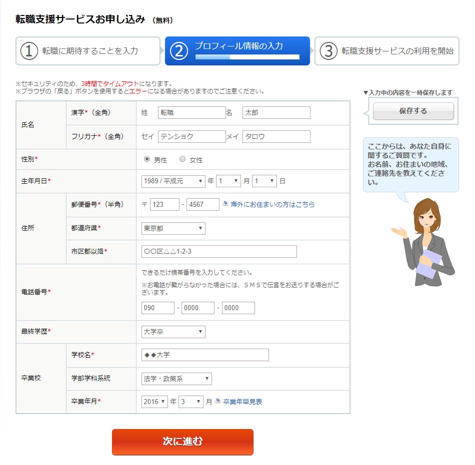 リクルートエージェントの登録画面にプロフィール情報を入力する