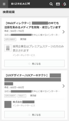 ビズリーチ:無料プランでの求人検索結果画面