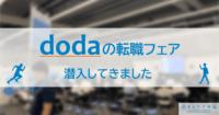 doda転職フェアサムネ