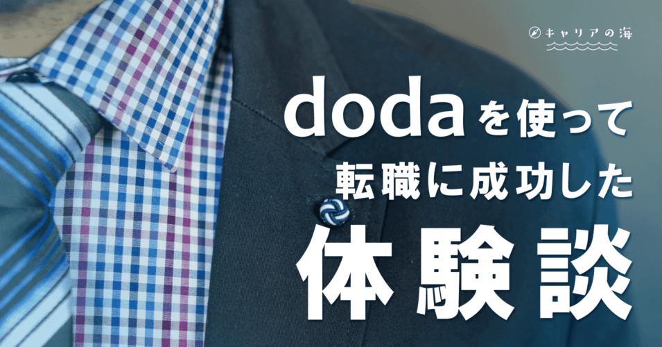 dodaを使って転職に成功した体験談
