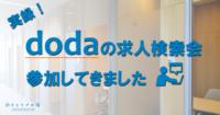 doda求人検索会サムネ