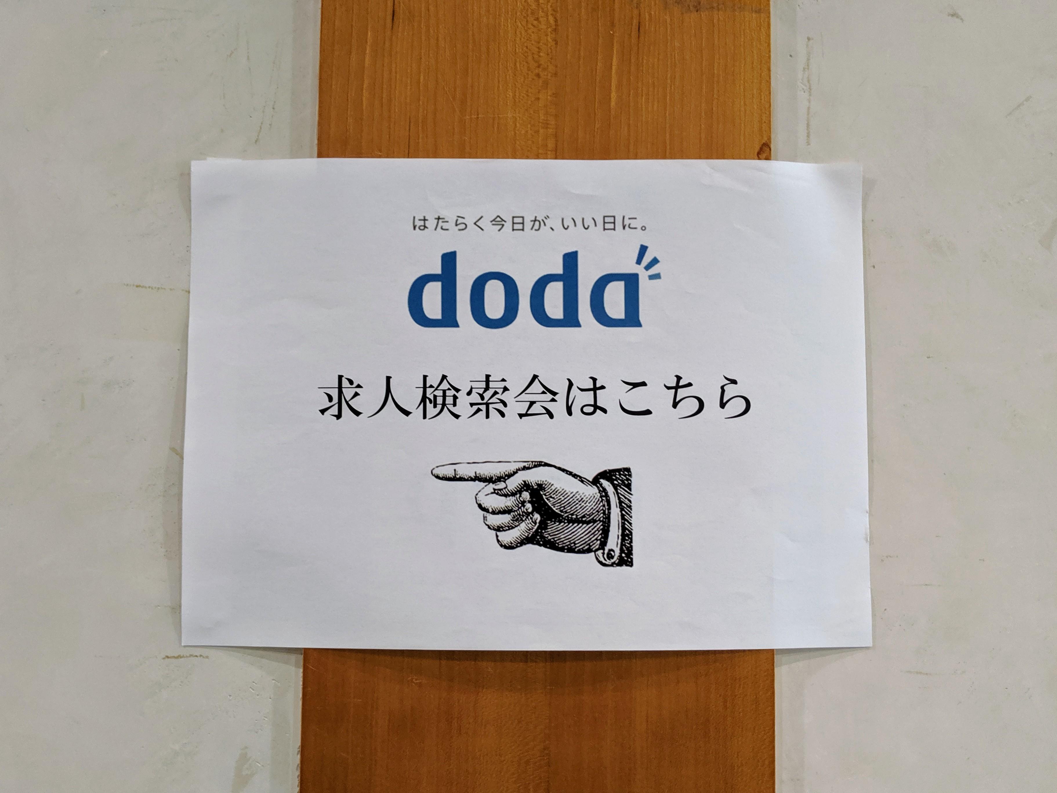 doda求人検索会の案内板