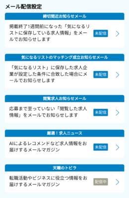 doda「登録情報設定」のメール配信設定画面