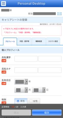 リクルートエージェント:Personal Desktopのキャリアシート(履歴書)入力画面