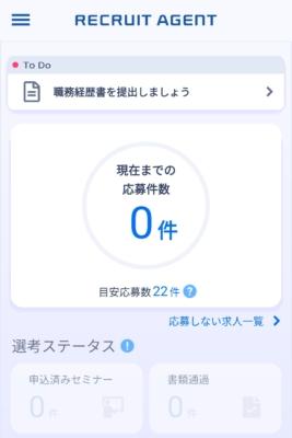リクルートエージェントのスマホアプリ(ホーム画面)
