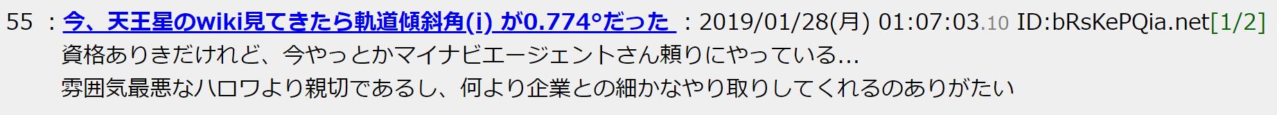 マイナビ評判2chその3