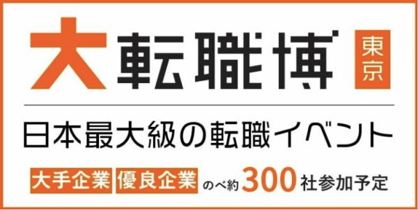 大転職博【東京】