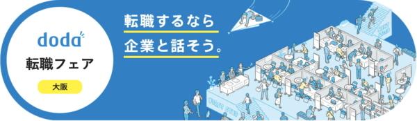 doda転職フェア大阪