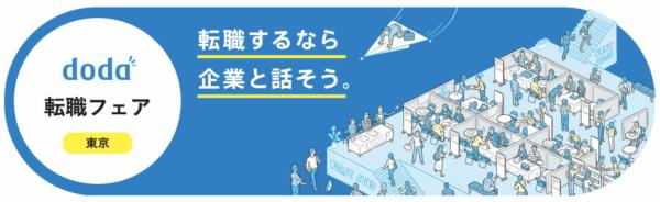 doda転職フェア東京