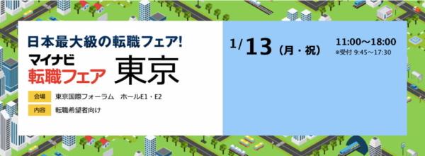 マイナビ転職フェア東京