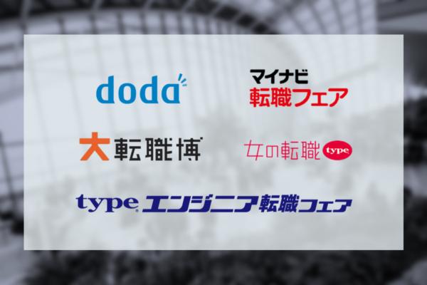 東京でおすすめの転職イベント【2020年1月最新版】