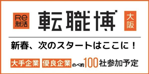 Re:就活 転職博(大阪)