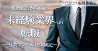 濱田さん転職体験記